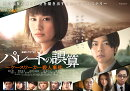 【予約】連続ドラマW パレートの誤算 〜ケースワーカー殺人事件 DVD-BOX