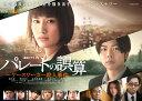 連続ドラマW パレートの誤算 〜ケースワーカー殺人事件 DVD-BOX [ 橋本愛 ]