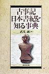 【謝恩価格本】古事記・日本書紀を知る事典