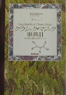 【謝恩価格本】クラシック・マジック事典2