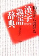 【謝恩価格本】和語から引ける漢字熟語辞典