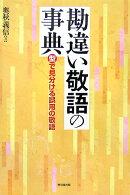 【謝恩価格本】勘違い敬語の辞典