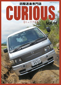CURIOUS(キュリアス)Vol.16 (メディアパルムック)