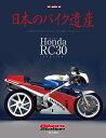 日本のバイク遺産 ホンダRC30-VFR750R (Motor Magazine Mook) [ 佐藤康郎 ]