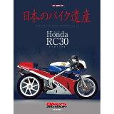 日本のバイク遺産 (Motor Magazine Mook)