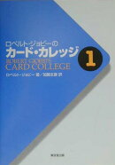 ロベルト・ジョビーのカードカレッジ(第1巻)