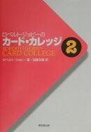 ロベルト・ジョビーのカード・カレッジ(第2巻)
