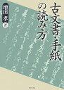 古文書・手紙の読み方 [ 増田孝 ]