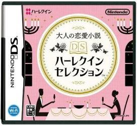 大人の恋愛小説 DS ハーレクイン セレクション