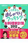上沼恵美子のおしゃべりクッキングお料理家計簿(2012)