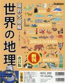 国別大図解 世界の地理 改訂版 全8巻