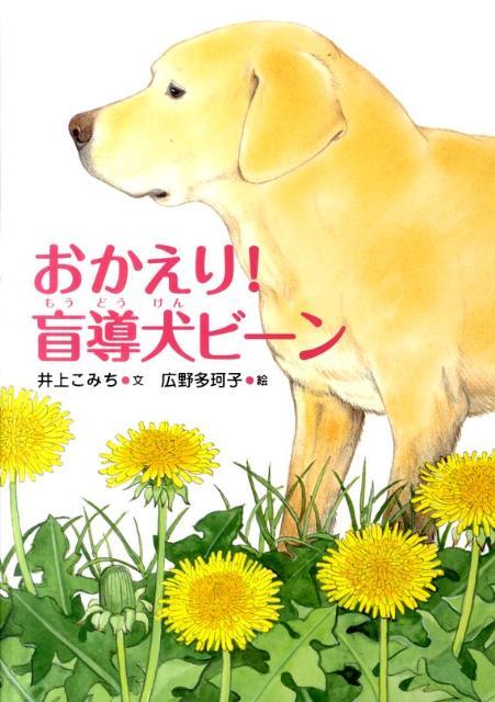 おかえり!盲導犬ビーン (いのちいきいきシリ-ズ) [ 井上こみち ]