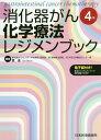 消化器がん化学療法レジメンブック4版 [ 室圭 ]