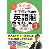 小学生のための英語脳育成ドリル(3) フォニックス・英会話・フレーズ