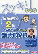 スッキリわかる 日商簿記2級 工業簿記 第7版対応DVD