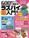 600円で始めるラズパイ超入門 (日経BPパソコンベストムック) [ ラズパイマガジン ]