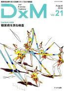 DxM(Vol.21(August 2)