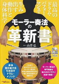 モーラー奏法の革新書 最高のドラム・パフォーマンスを生み出す動作と身体科 [ 山背弘 ]