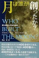 【バーゲン本】月は誰が創ったか?