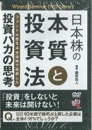 DVD>日本株の本質と投資法〈投資バカの思考〉