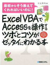 Excel VBAでAccessを操作するツボとコツがゼッタイにわかる本 最初からそう教えてくれればいいのに! Office [ 立山秀利 ]