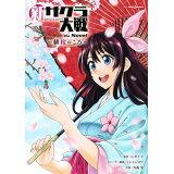 新サクラ大戦the Novel (JUMP j BOOKS)