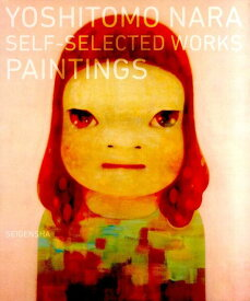 奈良美智:SELF-SELECTED WORKS-PAINTINGS [ 奈良美智 ]