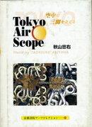 Tokyo air scope