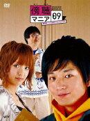 傍聴マニア09〜裁判長!ここは懲役4年でどうすか〜DVD-BOX