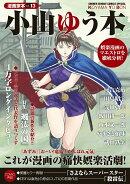 漫画家本vol.13 小山ゆう本