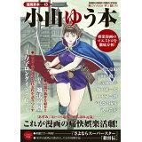 小山ゆう本 (少年サンデーコミックススペシャル 漫画家本 vol.13)