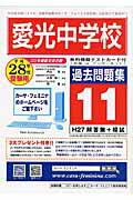 愛光中学校過去問題集11「ヴィンテージ」(H27【4科目】解(平成28年度用)
