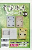 昔話法廷シリーズ(全3巻セット)