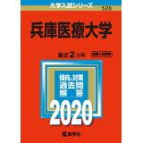 兵庫医療大学(2020) (大学入試シリーズ)