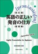 【改訂版】英語の正しい発音の仕方(基礎編)