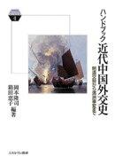 ハンドブック近代中国外交史