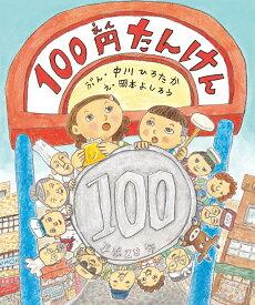 100円たんけん [ 中川ひろたか ]
