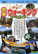 【バーゲン本】関東楽しく歩こう!ウォーキングコースガイド