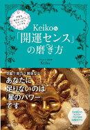 Keiko的「開運センス」の磨き方