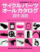 サイクルパーツオールカタログ(2019-2020)