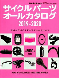 サイクルパーツオールカタログ(2019-2020) 約6000点掲載 (ヤエスメディアムック CYCLE SPORTS特別編集)