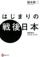 はじまりの戦後日本