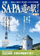 全国SA・PA道の駅ガイド('18-'19)