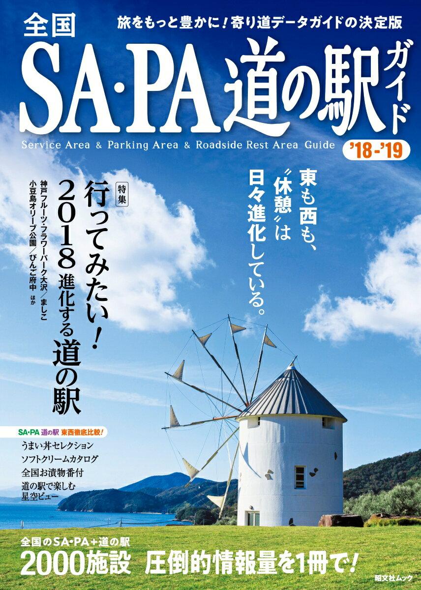 全国SA・PA道の駅ガイド('18-'19) (昭文社ムック)