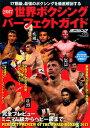 世界ボクシングパーフェクトガイド(2017) 世界のボクシングを面白くする男たち全17階級完全網羅 (B.B.mook)