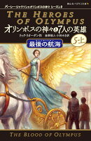 オリンポスの神々と7人の英雄 5-上 最後の航海(9)