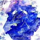 【楽天ブックス限定先着特典】TVアニメ「最果てのパラディン」エンディングテーマ「標火」 (初回限定盤)(2L判ブロマ…