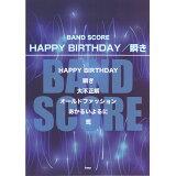 HAPPY BIRTHDAY/瞬き (バンドスコア)
