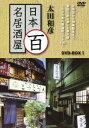 太田和彦の日本百名居酒屋 DVD-BOX1 [ 太田和彦 ]