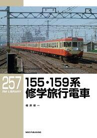 RMライブラリー257 155・159系修学旅行電車 (RM LIBRARY) [ 福原俊一 ]